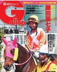 16年ぶりJRA女性ジョッキー藤田菜七子騎手とは?