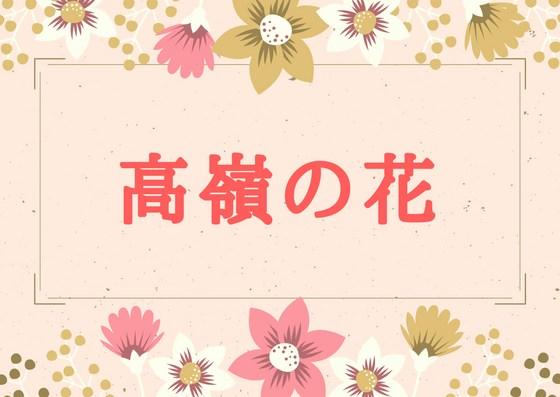 高嶺の花ドラマ 峯田和伸 キスシーン