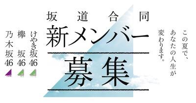 坂道合同オーディション 合格発表
