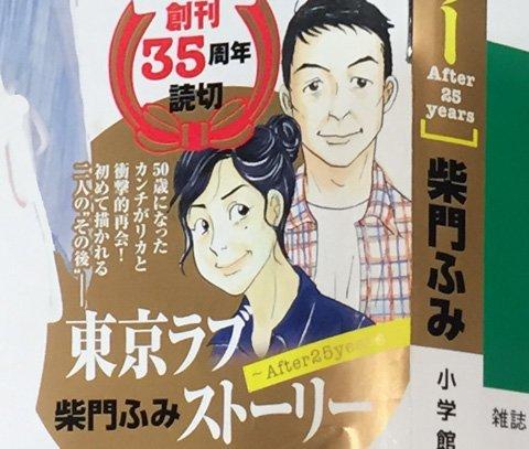 「東京ラブストーリー」の再放送決定