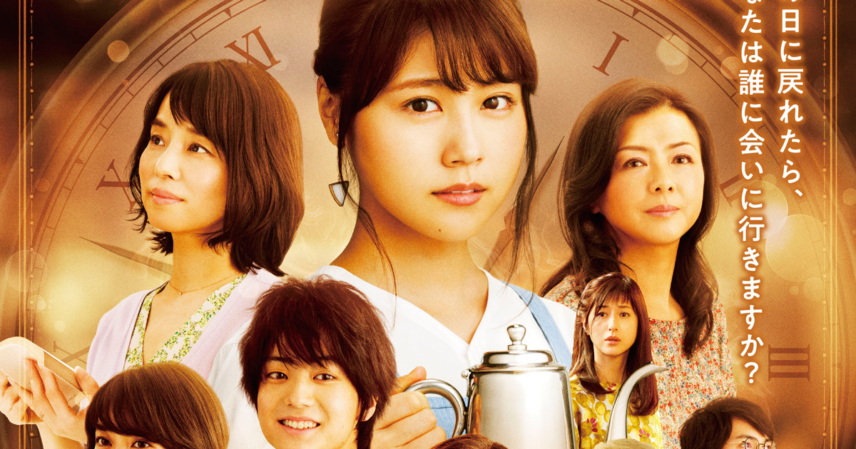 映画「コーヒーが冷めないうちに」主題歌YUKI