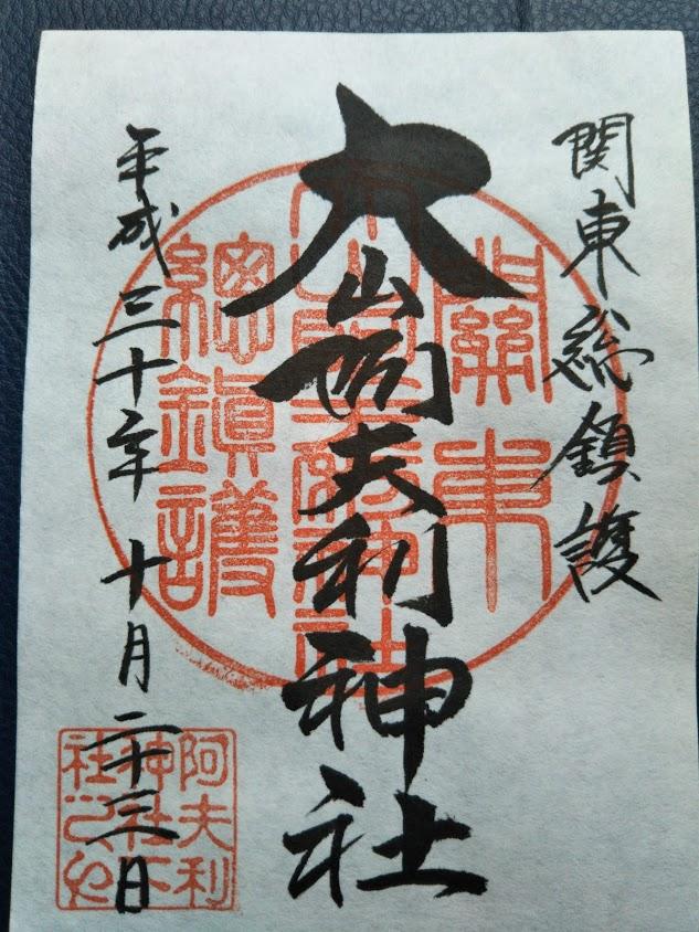 大山阿夫利神社へ参拝 御朱印