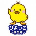 NHK朝ドラ「ひよっこ」→『ひよっこ2』3月4話放送決定